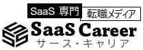 SaaS  Career - サースキャリア SaaS業界特化の転職メディア